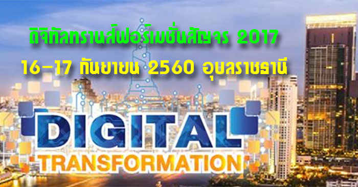 Digital-Transformation-02.jpg