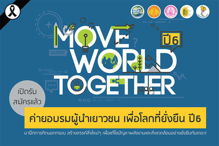 Move-World-Together-03.jpg