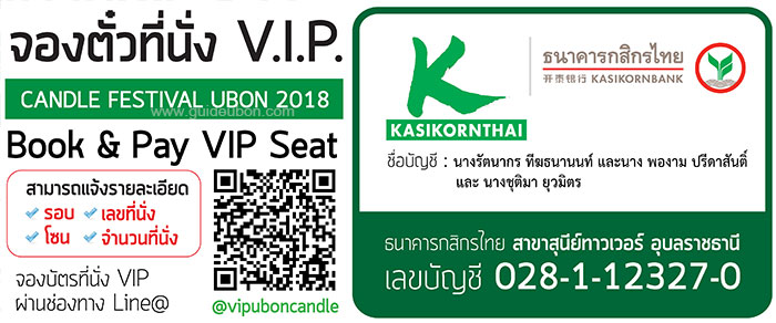 vip-seat-candle-fest-03.jpg