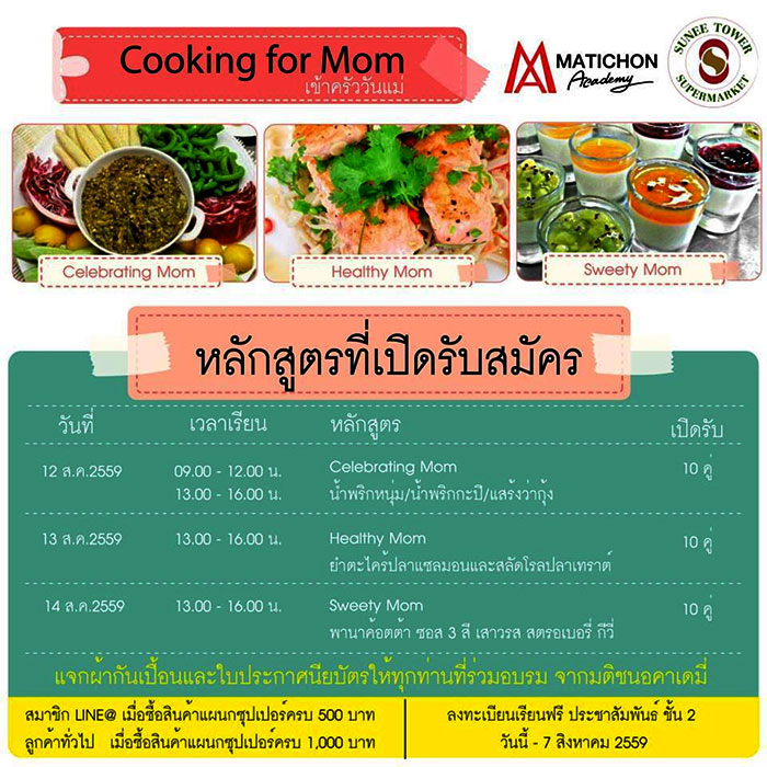 ubonbookfair-cooking-for-mom-01.jpg