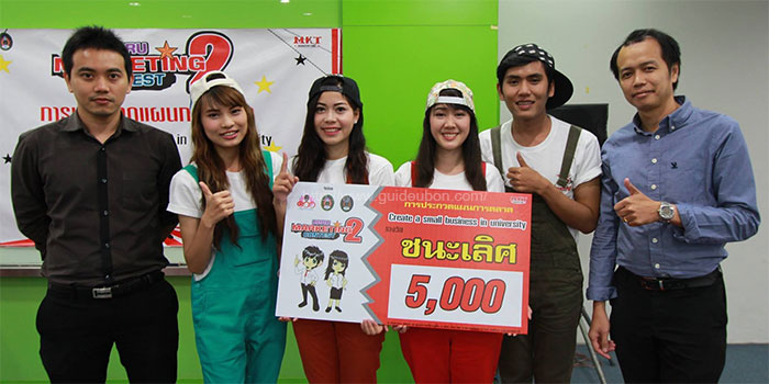 Marketing-Contest-อุบล-01.jpg