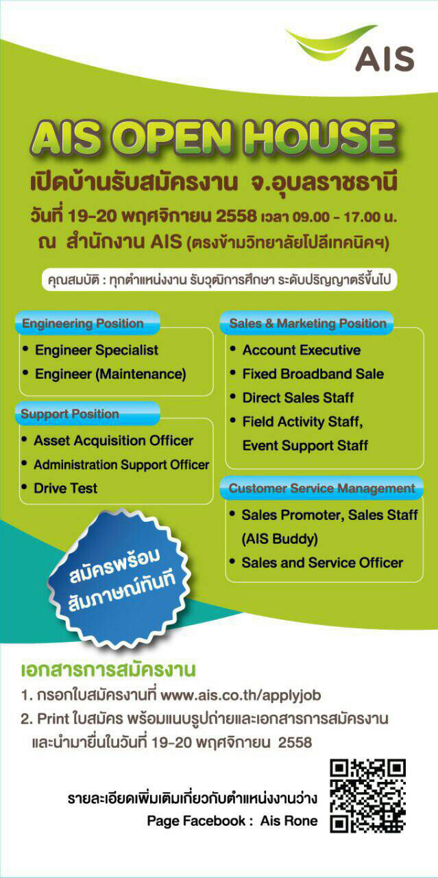 ais-open-house-ubon-01.jpg