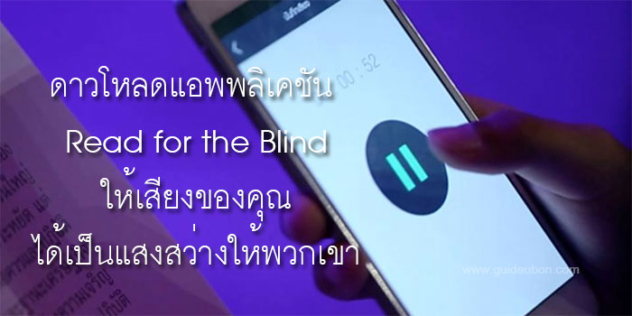 read-for-the-blind-04.jpg