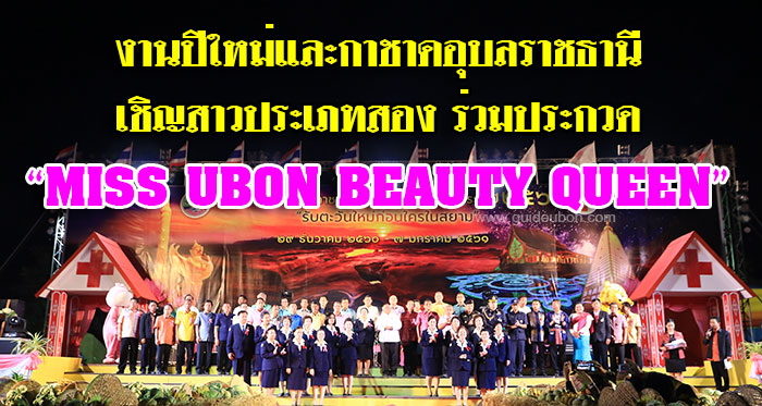 MISS-UBON-BEAUTY-QUEEN-01.jpg