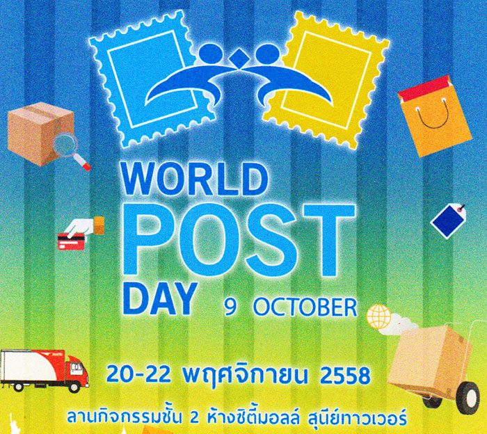 world-post-day-ubon-01.jpg
