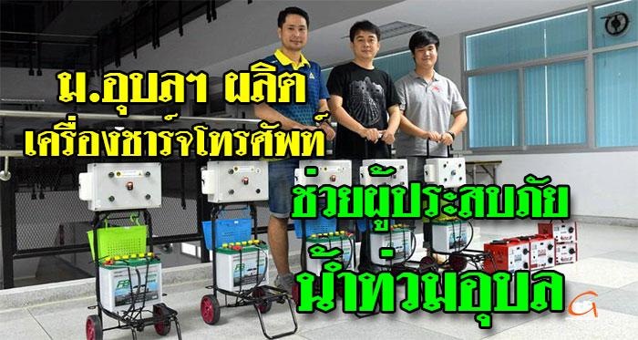 เครื่องชาร์ตโทรศัพท์-น้ำท่วมอุบล-01.jpg