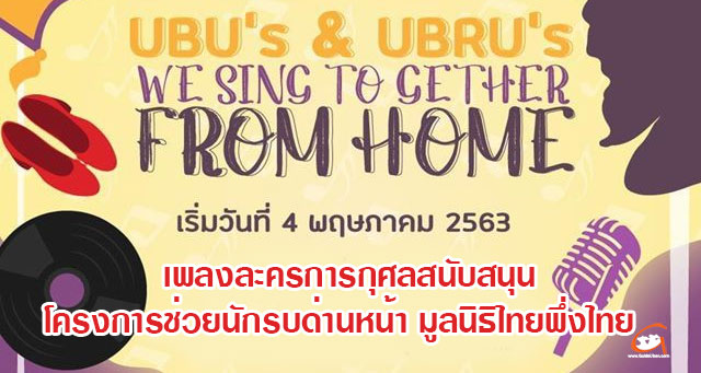 We-Sing-Together-from-Home-01.jpg