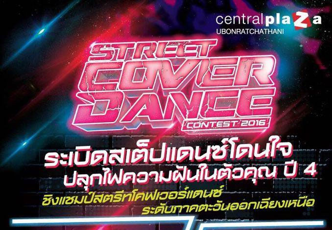 Street-Cover-Dance-Contest-2016-02.jpg