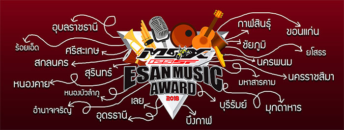 E-SAN-Music-Awards-2018-ubon03.jpg