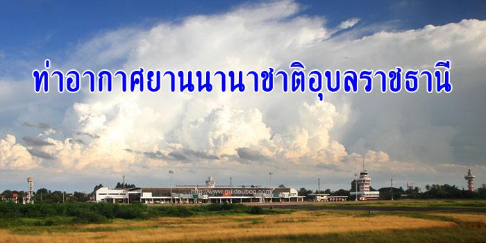 สนามบินอุบล-03.jpg