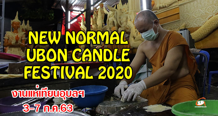 candle-ubon-new-normal-3-7.jpg