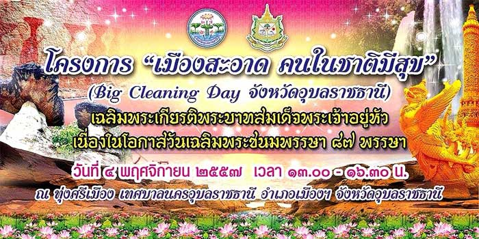 big-cleaning-day-ubon.jpg