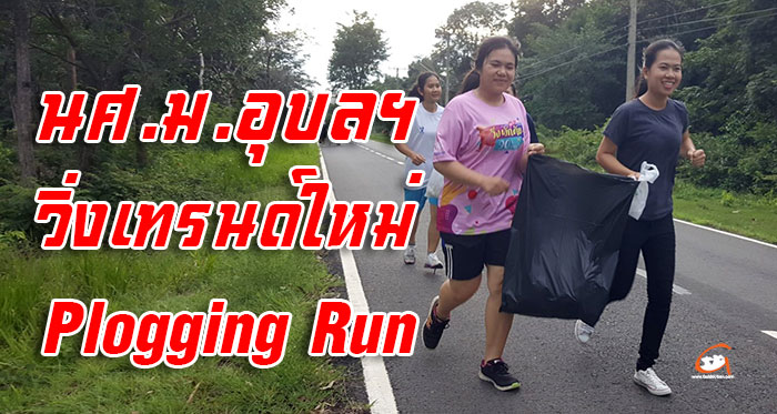Plogging-Run-01.jpg