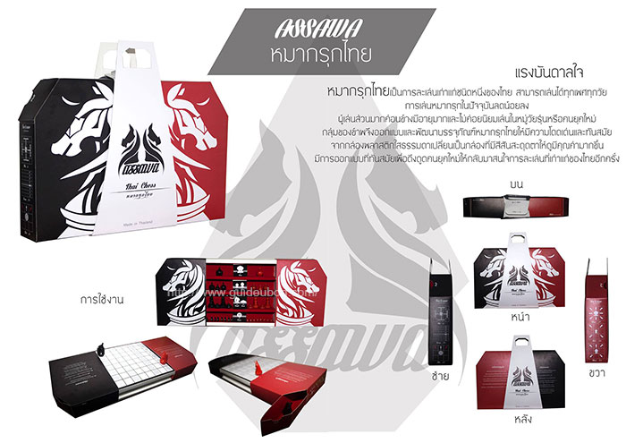 ThaiStar-Packaging-Awards-2015-04.jpg