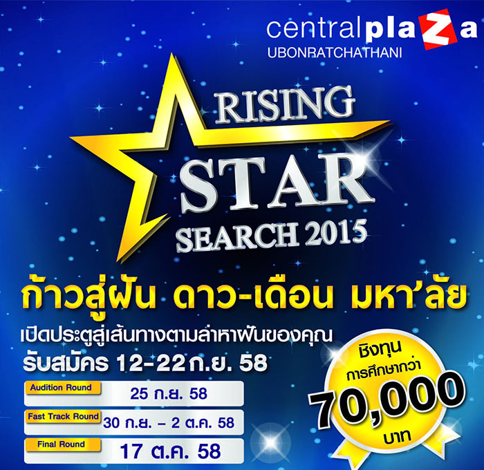 Rising-Star-Search-2015-03.jpg