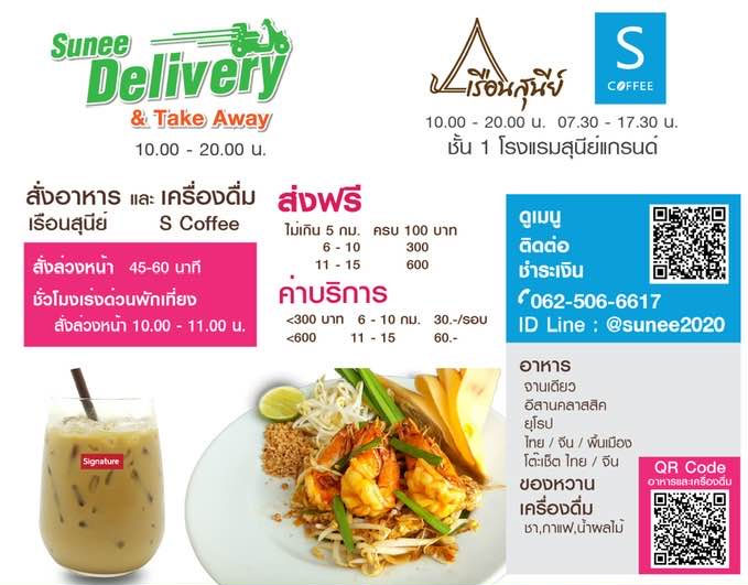 sunee-delivery-04.jpg