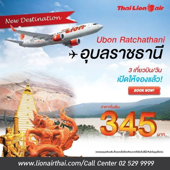 Thai-Lion-Air-02.jpg