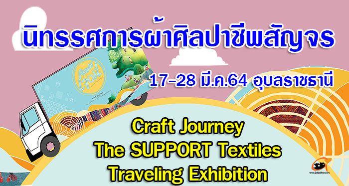 Craft-Journey-01.jpg