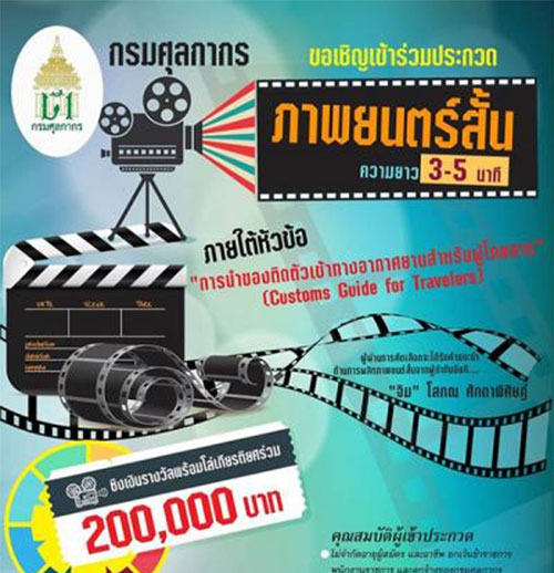 Customs-Short-Film-ขนอน-01.jpg