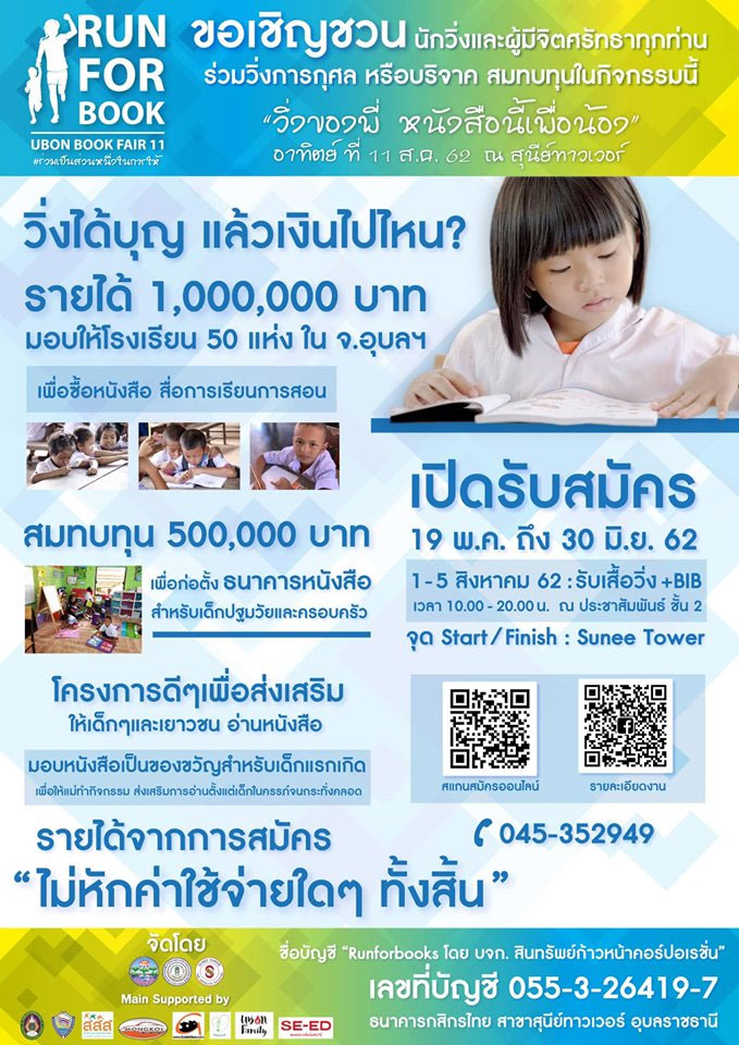 ubon-book-fair-no11-08.jpg