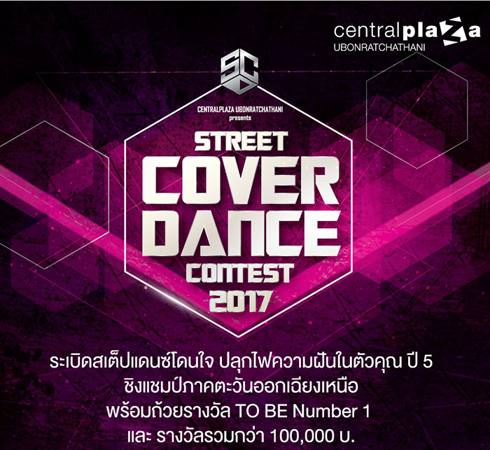 STREET-COVER-DANCE-CONTEST-2017-02.jpg