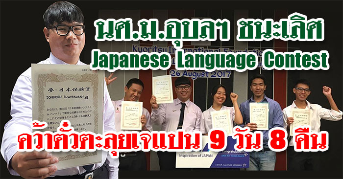 Japanese-Language-Contest-01.jpg
