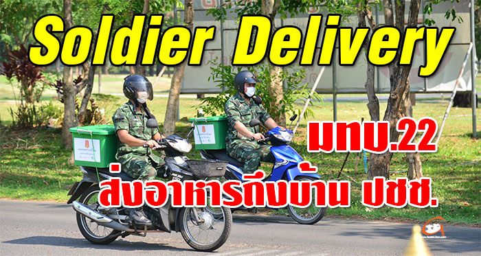 COVID-19-Soldier-Delivery-01.jpg